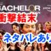 衝撃のラスト?バチェラージャパン3 のみどころ ネタバレあり結末感想 3代目バチェラー友永さん、岩間恵
