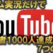 【YouTube収益化】ゲーム実況のみ10カ月でチャンネル登録者1000人達成した方法 【実績あり 人脈、実力はなし】