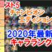 【スト5CE】2020年最新キャラランク シーズン5強キャラは?強豪プロゲーマー作成キャラランクをまとめてみました【ストリートファイター5チャンピオンエディション強キャラ】
