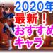 【スト5CE】2020年最新版 初心者にオススメなキャラ ストリートファイター5チャンピオンエディションキャラ選び